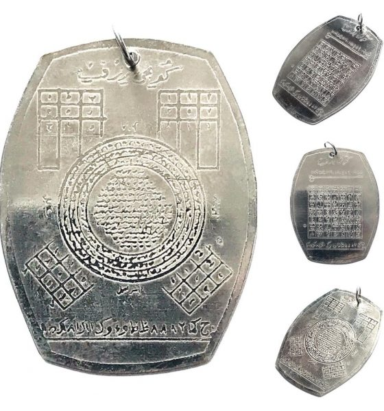Merciful Solomonic Jumbo Pendant empowered to terminate Unfavorable Treatment, Disdain, and Contempt