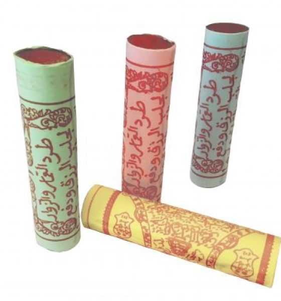 Set of 4 Tubular Talismanic scrolls empowered with Islamic Magic for Protection and Evasion.