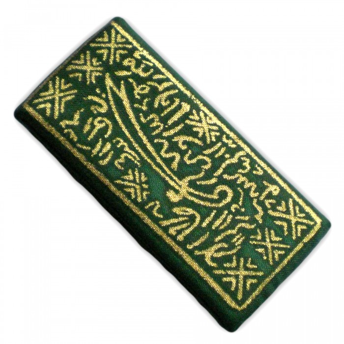 Islamic Talisman Waist Belt