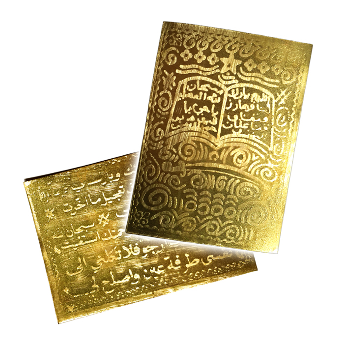 Sumptuous Brass Amulet empowered with Holy Quranic Prayers for Righteous Living