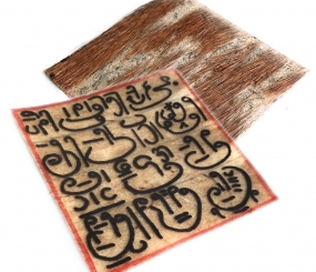 Occult Parchment Taweez featuring Islamic Spells written in Arabic with the Archaic Syriac Script